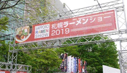 札幌ラーメンショー2019開幕。気になる人気店名と特徴解説。実際食べた感想は、こちら…