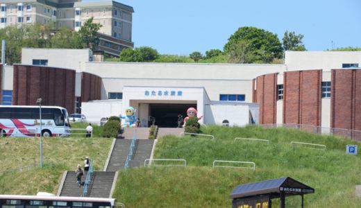 小樽水族館割引クーポン利用で、やる気のないペンギンショーが面白い。