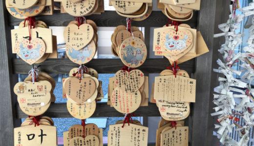 北海道で恋愛成就・縁結び祈願。おすすめパワースポット神社3選