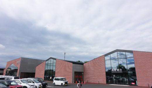 江別 蔦屋オープン。飲食店も豊富なゆったりできる「居場所」公開