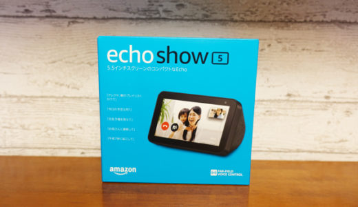 amazon echo show 5レビュー!料理しながらキッチンでの活用法