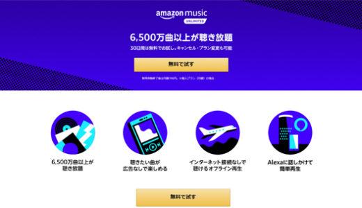 Amazon music unlimitedとPrime Musicを比較!無料体験もあり