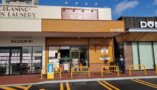 らーめん草木塔オープン!吉山商店イチオシ焙煎黒ごま担々麺レビュー