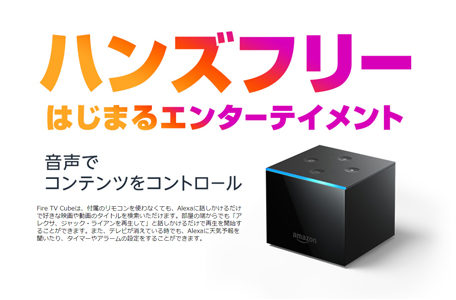 Fire TV Cube日本発売決定!Fire TV Stickと比較レビュー