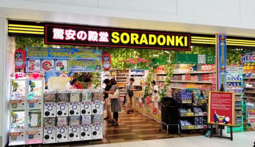 ソラドンキ新千歳空港に増設された国際線ターミナル内でオープンレビュー