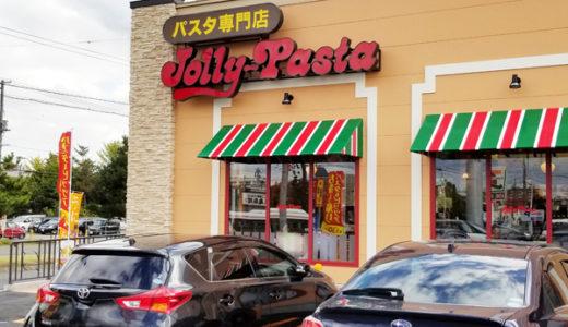 ジョリーパスタ札幌初進出お得なクーポンアプリ割引おすすめメニューレビュー