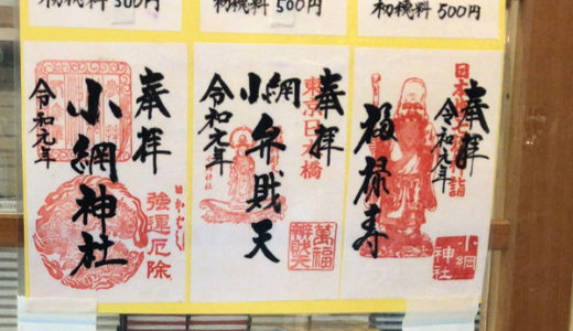 金運と強運で有名な小網神社御朱印公開。限定御朱印もあり