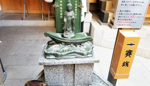 小網神社金運パワースポット銭洗弁天でお金の清め方公開