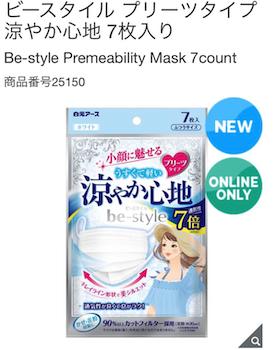 3 マスク 情報 コストコ オンライン