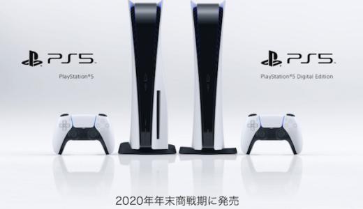 PS5発売日はいつ?プレステ5スペック詳細・互換性など最新情報公開