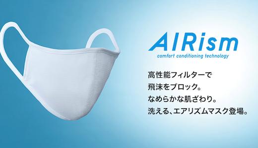 2021年1月更新!東京・新宿・渋谷周辺ユニクロエアリズムマスク最新入荷・買えた情報