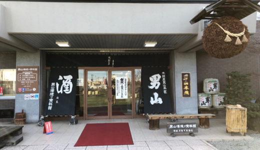 旭川にある男山の種類豊富な日本酒試飲!気になるおすすめの日本酒とは?