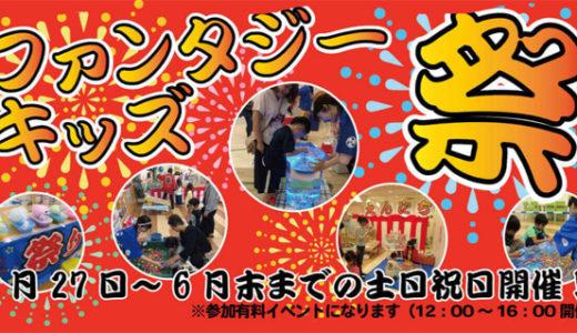 ファンタジーキッズリゾート新札幌で使えるお得なクーポン徹底公開
