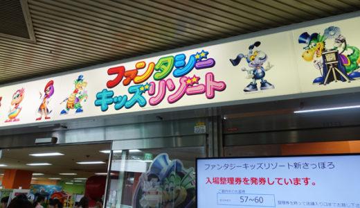 夏休みにおすすめファンタジーキッズ新札幌で遊び体験!