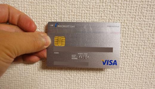 ポイント利用で、ホットペッパービューティーカット代20円。その方法とは