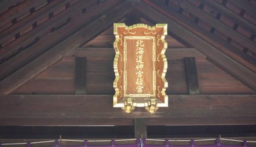 北海道神宮 頓宮子宝・縁結びで有名。御利益がある狛犬は、別々