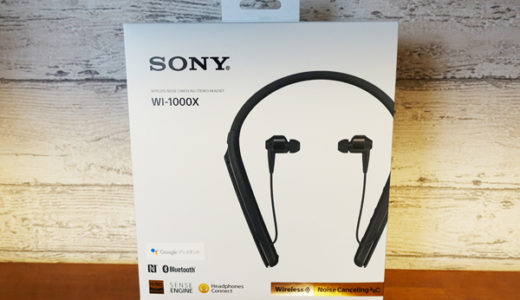 Sony「Wi-1000X」レビュー!ビジネスマンに人気の理由公開。