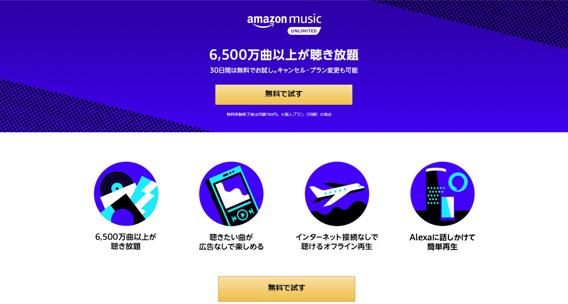 アマゾン プライム ミュージック アンリミテッド