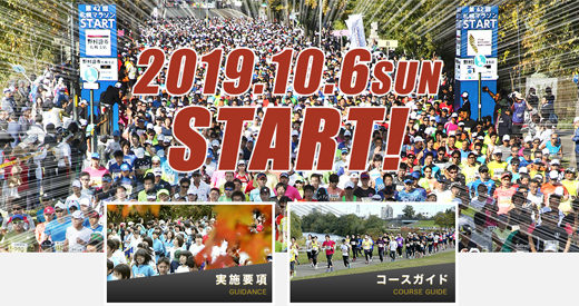 札幌マラソン2019開幕!ゴール周辺のホテル7選おすすめは中島公園