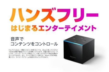 Fire TV Cube日本発売決定!Fire TV Stickと比較レビュー