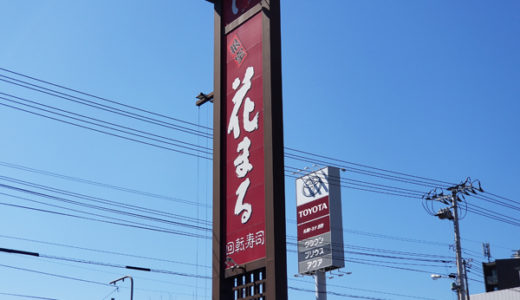回転寿司根室はなまる西野店うにが絶品。旬のネタレビュー