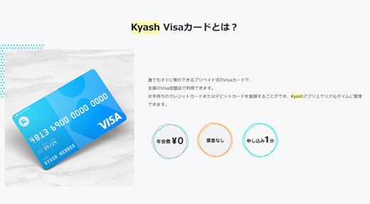Kyashとは、還元率2%キャッシュバックのプリペイド式VISAカード内容を公開