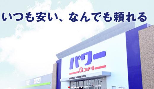 コメリパワー札幌初進出!当初2019年11月オープン予定地視察