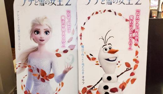「アナ雪2」 4DXマジカルエディションレビュー!子供が楽しめるかを解説