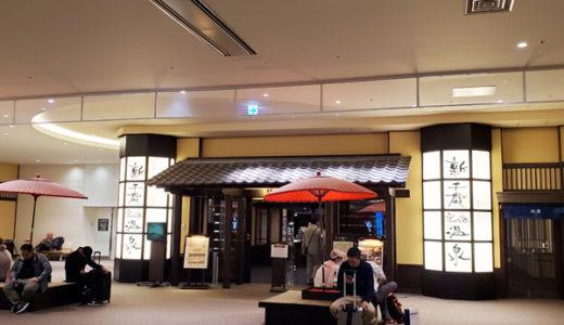 新千歳空港温泉をお得なクーポン利用で空港内で一晩過ごす方法