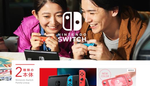 任天堂Switch入荷情報!抽選?最安値?どこで買えるかネット販売公開