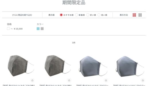 布団の西川夏用マスクオンライン販売!日本製接触冷感マスク人気の理由