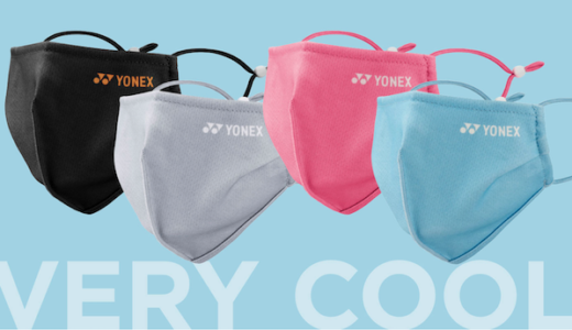 ヨネックス涼感素材夏マスク販売開始!購入方法はこちら