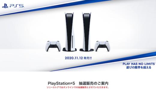 1月更新!PS5買えない人がどこで予約・買える?抽選・再抽選日公開